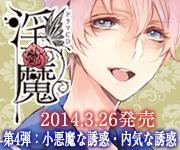 ドラマCD「淫魔」公式サイト